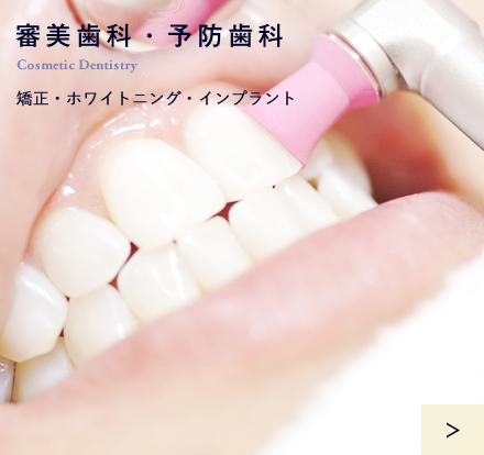 審美歯科・予防歯科